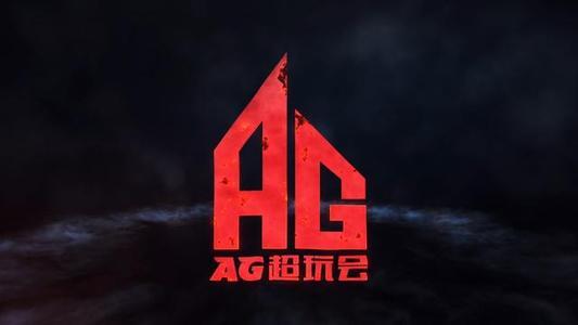 AG超玩會正式官宣更名成都AG超玩會
