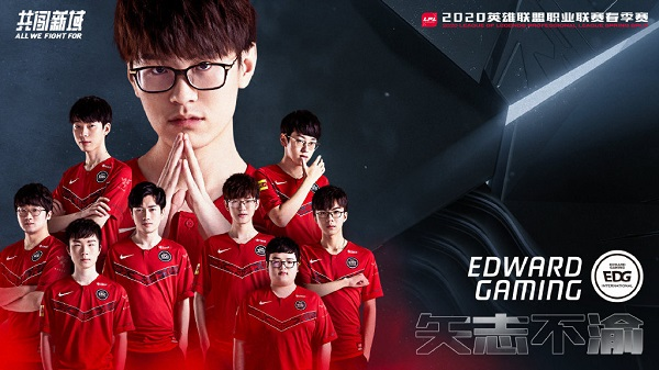EDG喜讯 打野选手JieJie和Xinyi回归俱乐部