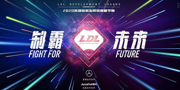 LDL夏季賽第三周星探報告 DMO.Y打野小黃人上榜