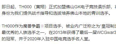 佛山GK官宣新賽訓總監:原魔獸爭霸選手TH000正式加盟