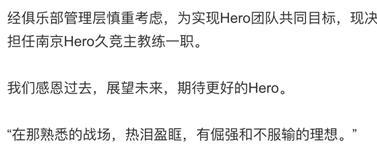 久哲回归担任南京Hero久竞主教练