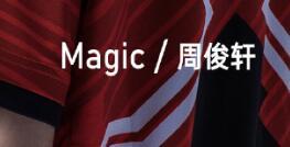 WE官宣:打野選手Magic正式宣告退役
