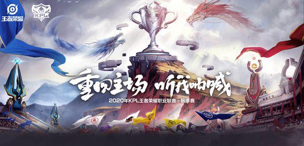 2020王者kpl秋季賽積分榜