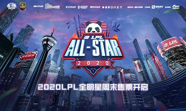 2020lpl全明星賽舉辦地址介紹