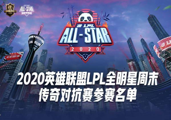 2020lpl全明星傳奇對抗賽參賽名單