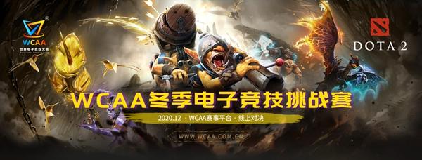 WCAA冬季挑战杯赛程/奖金/直播/回顾