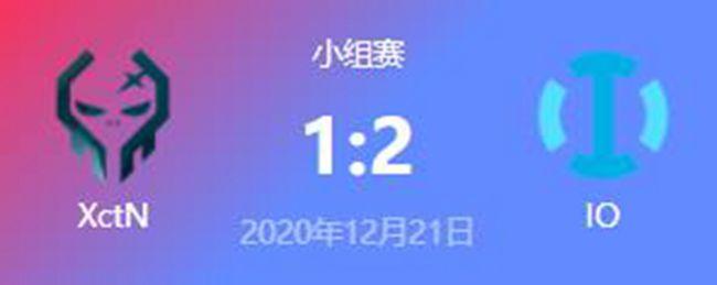 IO vs Execration 2020虎牙DOTA2冬季邀请赛小组赛视频回顾