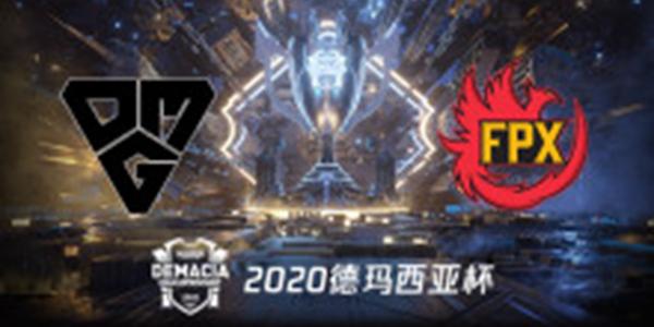 OMG vs FPX 2020德瑪西亞杯杯小組賽視頻回顧