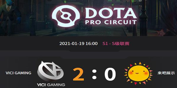 VG vs LBZS DOTA2DPC2021中国区S级联赛小组赛视频回顾