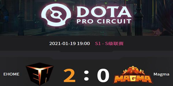 EHOME vs MagMa DOTA2DPC2021中国区S级联赛小组赛视频回顾