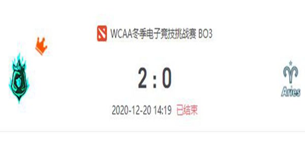 CK  vs Aries 2020虎牙DOTA2wcaa冬季杯小组赛视频回顾