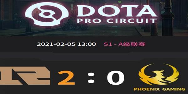 Phoenix vs RNG DOTA2DPC2021中国区A级联赛小组赛视频回顾