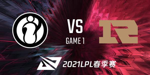 IG vs RNG 2021LPL春季赛视频回顾