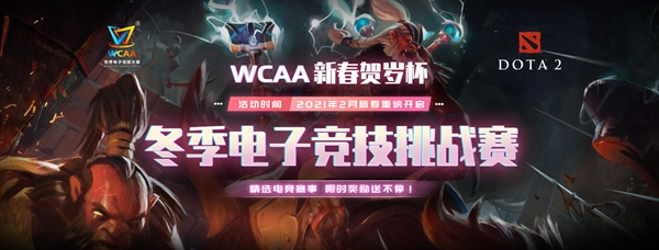 WCAA新春贺岁杯赛程/奖金/直播/回顾