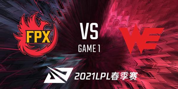 FPX vs WE 2021LPL春季赛视频回顾
