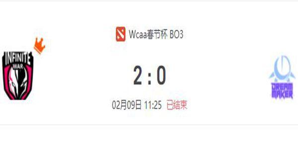 Infinite War vs DW  DOTA2WCAA新春贺岁杯小组赛视频回顾