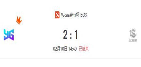 YG vs Dragon DOTA2WCAA新春贺岁杯小组赛视频回顾