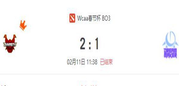 Dynasty  vs DM DOTA2WCAA新春贺岁杯小组赛视频回顾