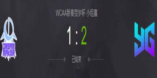 Dream Maker vs YG DOTA2WCAA新春贺岁杯小组赛视频回顾