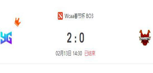 YG vs Dynasty DOTA2WCAA新春贺岁杯小组赛视频回顾