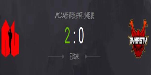 Dynasty vs AG DOTA2WCAA新春贺岁杯小组赛视频回顾