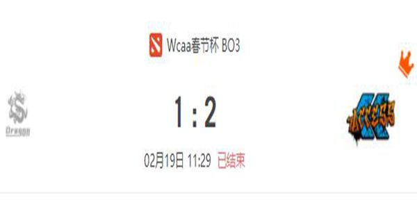 Dragon  vs Access DOTA2WCAA新春贺岁杯小组赛视频回顾