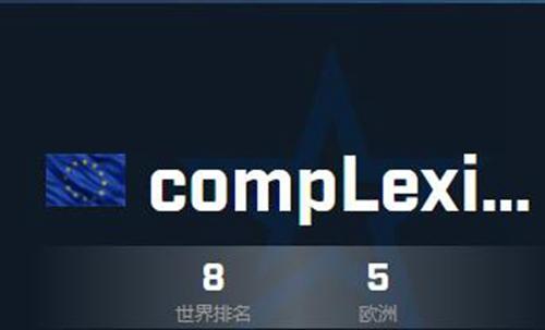 csgo战队compLexity成员队伍详细介绍