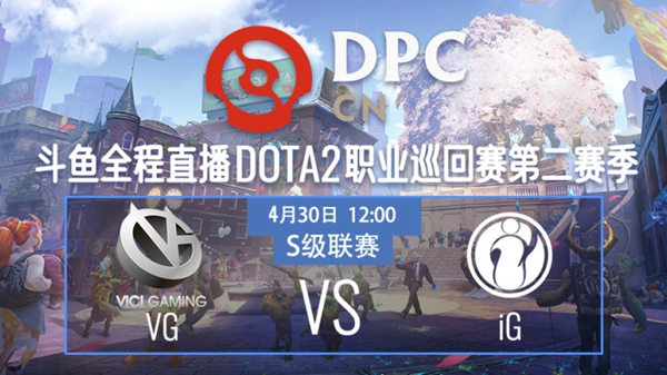iG vs VG DPC2021DOTA2 S2中国区S级联赛视频回顾