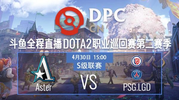 Aster vs PSG.LGD DPC2021DOTA2 S2中国区S级联赛视频回顾