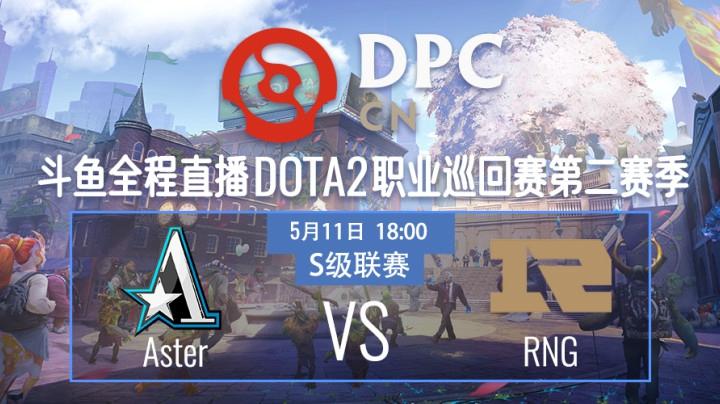 Aster vs RNG DPC2021DOTA2 S2中国区S级联赛视频回顾