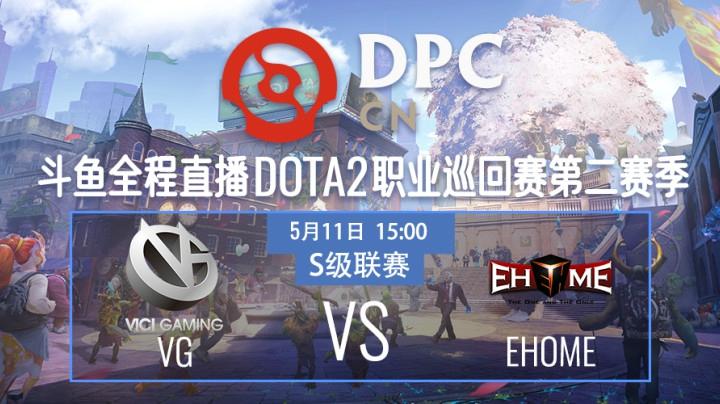 VG vs EHOME DPC2021DOTA2 S2中国区S级联赛视频回顾