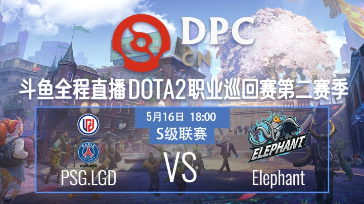 PSG.LGD vs Elephant DPC2021DOTA2 S2中国区S级联赛视频回顾