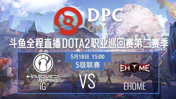 iG vs EHOME DPC2021DOTA2 S2中国区S级联赛视频回顾