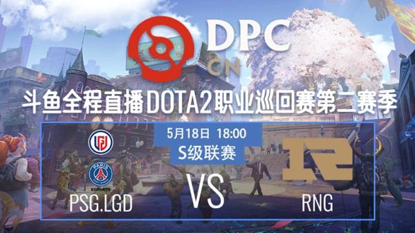 PDG.LGD vs RNG DPC2021DOTA2 S2中国区S级联赛视频回顾