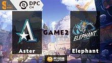Aster vs Elephant DPC2021DOTA2 S2中国区S级联赛视频回顾