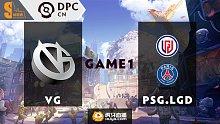 VG vs PSG.LGD DPC2021DOTA2 S2中国区S级联赛加赛视频回顾