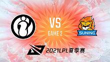 IG vs SN 2021LPL夏季赛常规赛视频回顾