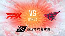 FPX vs RW 2021LPL夏季赛常规赛视频回顾