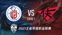 杭州LGD大鹅 vs RW侠 王者荣耀职业联赛2021春季赛常规赛视频回顾