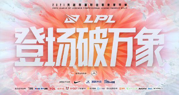 2021LPL夏季赛6月9日首发名单正式公布!