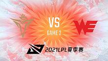 V5 vs WE 2021LPL夏季赛常规赛视频回顾
