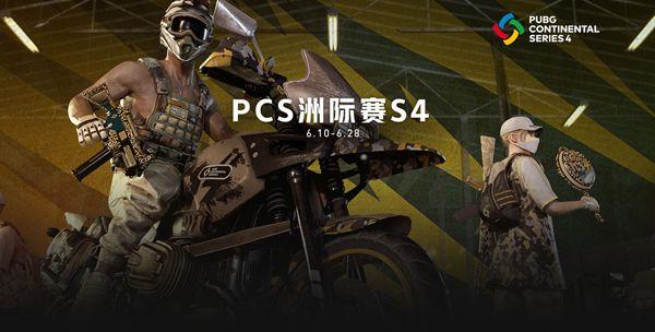 绝地求生PSC洲际赛S4