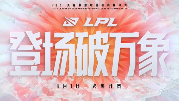 LPL6.25日首发:V5与TT谁会获得首胜 TES能否止连败