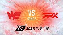 WE vs FPX 2021LPL夏季赛常规赛视频回顾