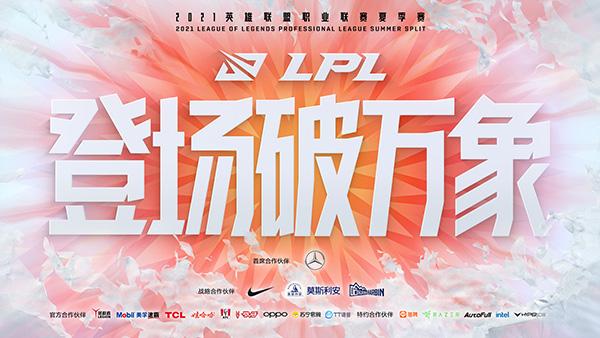 lpl2021夏季赛