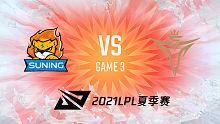 SN vs V5 2021LPL夏季赛常规赛视频回顾