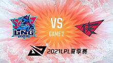 LNG vs RW 2021LPL夏季赛常规赛视频回顾
