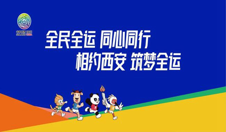 2021陕西西安全运会