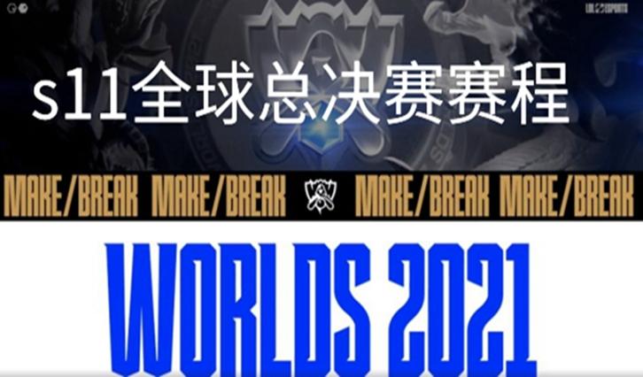 英雄联盟s11全球总决赛