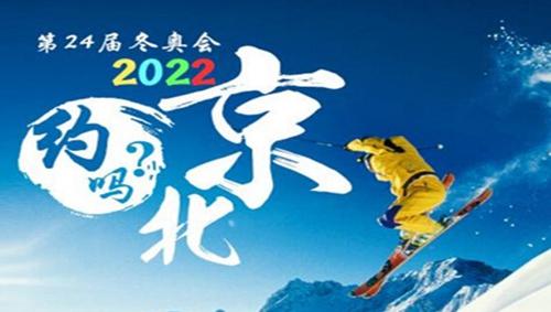 北京冬奥会门票怎么购买